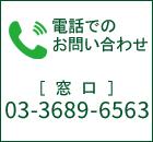 電話でのお問い合わせ 03-3689-6563